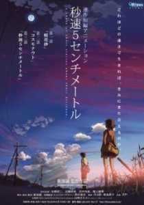 5 сантиметров в секунду (5 Centimeters per Second)
