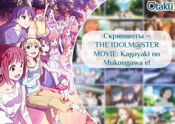 Скриншоты THE IDOLM@STER MOVIE Kagayaki no Mukougawa e!